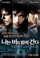 I Come with the Rain - South Korean Movie Poster (xs thumbnail)
