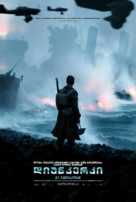 Dunkirk - Georgian Movie Poster (xs thumbnail)