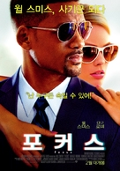 Focus - South Korean Movie Poster (xs thumbnail)