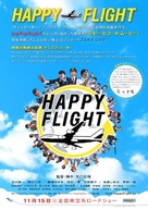 Happî furaito - Japanese Movie Poster (xs thumbnail)