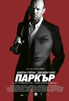 Parker - Bulgarian Movie Poster (xs thumbnail)