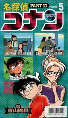 """""""Meitantei Conan"""" - Japanese Movie Cover (xs thumbnail)"""
