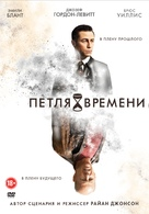 Looper - Russian DVD cover (xs thumbnail)