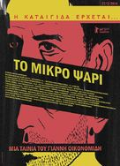 To Mikro Psari - Greek Movie Poster (xs thumbnail)