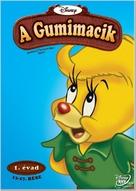 """The Gummi Bears"" - Hungarian DVD cover (xs thumbnail)"
