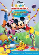 """Mickey Mouse Clubhouse"" - Russian DVD movie cover (xs thumbnail)"