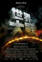 War of the Worlds - Taiwanese Movie Poster (xs thumbnail)