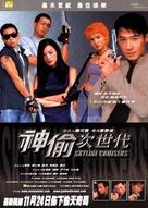 Skyline Cruisers - Hong Kong poster (xs thumbnail)