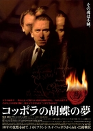 Youth Without Youth - Japanese Movie Poster (xs thumbnail)