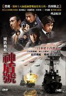 Aegis - Hong Kong poster (xs thumbnail)