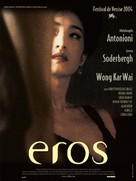 Eros - French Movie Poster (xs thumbnail)