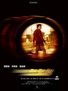 Dog Bite Dog - Hong Kong Movie Poster (xs thumbnail)