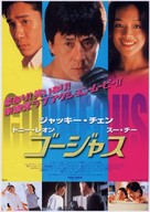 Boh lei chun - Japanese Movie Poster (xs thumbnail)
