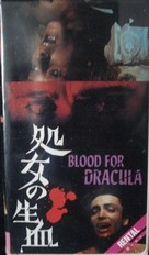 Blood for Dracula - Japanese VHS movie cover (xs thumbnail)
