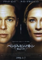 The Curious Case of Benjamin Button - Japanese Movie Poster (xs thumbnail)