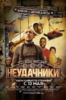 Micmacs à tire-larigot - Russian Movie Poster (xs thumbnail)