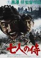 Shichinin no samurai - Japanese Re-release movie poster (xs thumbnail)