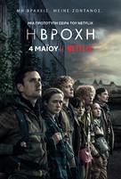 """The Rain"" - Greek Movie Poster (xs thumbnail)"