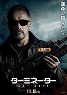 Terminator: Dark Fate - Japanese Movie Poster (xs thumbnail)