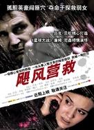Taken - Chinese Movie Poster (xs thumbnail)
