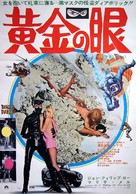 Diabolik - Japanese Movie Poster (xs thumbnail)