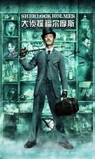 Sherlock Holmes - Chinese Movie Poster (xs thumbnail)