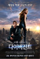 Divergent - South Korean Movie Poster (xs thumbnail)