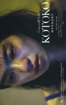 Kotoko - Japanese Movie Poster (xs thumbnail)
