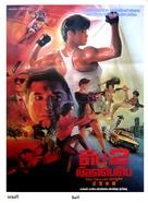 Huang jia nu jiang - Thai Movie Poster (xs thumbnail)