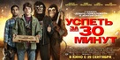 30 Minutes or Less - Russian Movie Poster (xs thumbnail)