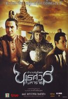 Naresuan - Thai Movie Poster (xs thumbnail)