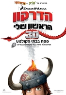 How to Train Your Dragon - Israeli Movie Poster (xs thumbnail)