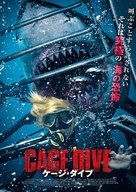 Cage Dive - Japanese Movie Poster (xs thumbnail)
