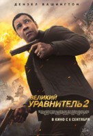 The Equalizer 2 - Russian Movie Poster (xs thumbnail)