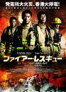 As the Light Goes Out - Japanese Movie Poster (xs thumbnail)
