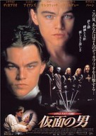 The Man In The Iron Mask - Japanese poster (xs thumbnail)