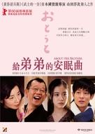 Otôto - Hong Kong Movie Poster (xs thumbnail)
