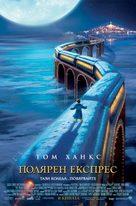 The Polar Express - Bulgarian Movie Poster (xs thumbnail)