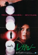 The Legacy - Japanese Movie Poster (xs thumbnail)