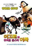 Igor - South Korean Movie Poster (xs thumbnail)