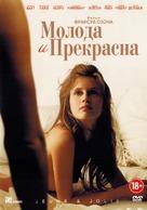 Jeune & jolie - Russian DVD cover (xs thumbnail)
