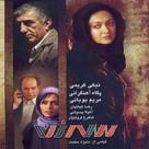 3 zan - Iranian Movie Poster (xs thumbnail)