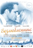 Les bien-aimés - Russian Movie Poster (xs thumbnail)