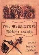 Les trois mousquetaires: Première époque - Les ferrets de la reine - Russian DVD movie cover (xs thumbnail)