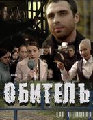 Obitel - Russian Movie Poster (xs thumbnail)