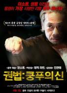 Da lui toi - South Korean Movie Poster (xs thumbnail)