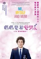 Les garçons et Guillaume, à table! - Taiwanese Movie Poster (xs thumbnail)
