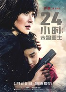 24 Hours to Live - Chinese Movie Poster (xs thumbnail)