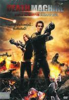 Doomsday - Thai DVD movie cover (xs thumbnail)