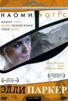 Ellie Parker - Ukrainian DVD cover (xs thumbnail)